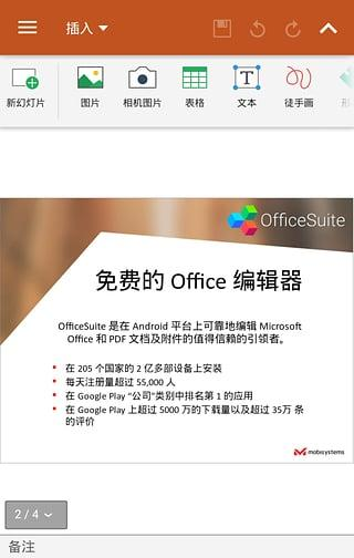 OfficeSuite UI 04