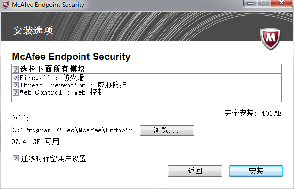mcafee-endpoint-security-10